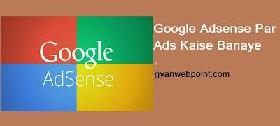 Google-Adsense-Ke-Ads-Kaise-Banaye