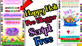 Happy Holi Wishing Script Free Download, WhatsApp Viral Script For Blogger