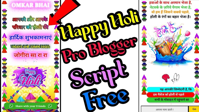 Happy Holi Pro Blogger Script Free Download