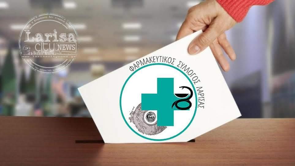 Στις 5 Νοεμβρίου η γενική συνέλευση για τις εκλογές του Φαρμακευτικού Συλλόγου Λάρισας