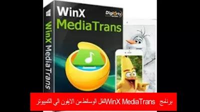 برنامج  WinX MediaTrans لنقل الوسائط من الايفون الي الكميبوتر