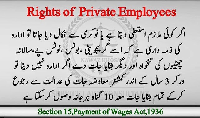 SOME LAW SECTIONS FOR EMPLOYEES