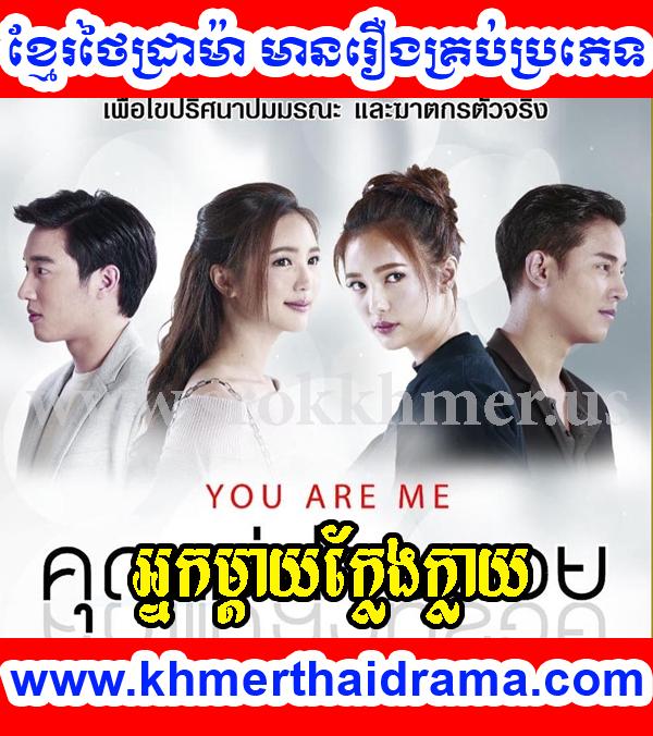 Khmer Movie - Nak Mday Khleng Khlay 31 END