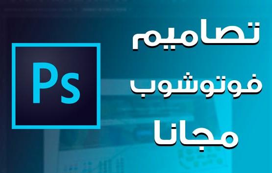 ملفات psd مفتوحة,ملفات psd مفتوحة للدعاية والاعلان,ملفات psd مجانية,ملفات psd احترافية,ملفات psd للدعاية والاعلان,ملفات psd بروشور,ملفات psd جاهزة للتصميم,ملفات psd مفتوحة المصدر للتصاميم روعة,ملفات psd freepik,تحويل ملفات psd الى jpg,ملفات mockup psd,psd photoshop ملفات,تحويل ملفات psd الى pdf
