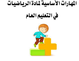 المهارات الأساسية لمادة الرياضيات للمرحلة الابتدائية 1441