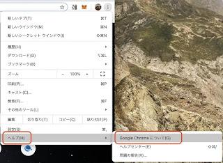 Chromeのバージョン確認画面へ
