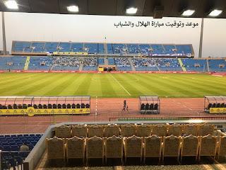 موعد وتوقيت مباراة الهلال والشباب مباريات الثاني والعشرون الدوري السعودي