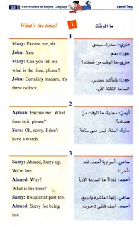 تعلم المحادثة بالإنجليزية [بالصور] ebooks.ESHAMEL%5B25%