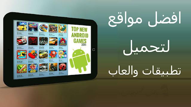 افضل 3 مواقع لتحميل التطبيقات والالعاب مجانا
