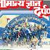 Samanya Gyan Darpan (September) 2018 PDF Download