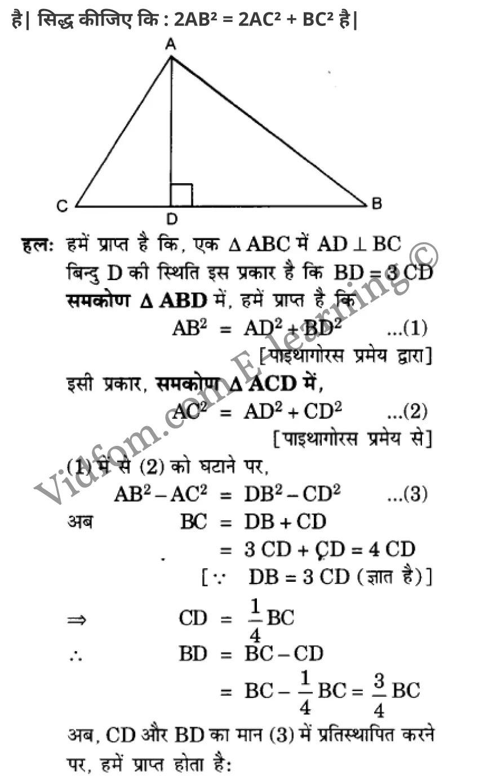 class 10 maths chapter 6 hindi medium 54