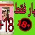 تطبيق دردشة فورية بطابع عربي و مزايا رائعة ، مجاني للأندرويد !