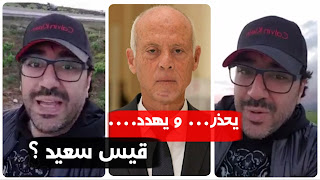 (بالفيديو) شمس الدين باشا يخرج من صمته |  و يحذر..... و يهدد..... ؟|رئيس الجمهورية قيس سعيد ؟