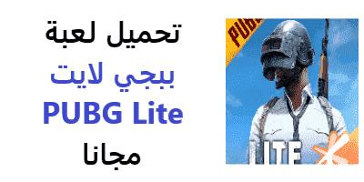 تحميل اخر تحديث لعبة ببجي 2021 تنزيل للكمبيوتر وللموبايل لايت للاندرويد تنزيل Pubg Mobile Lite مهكرة