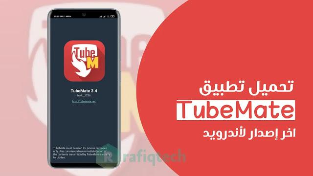 تحميل تيوب ميت TubeMate أحدث إصدار بدون إعلانات