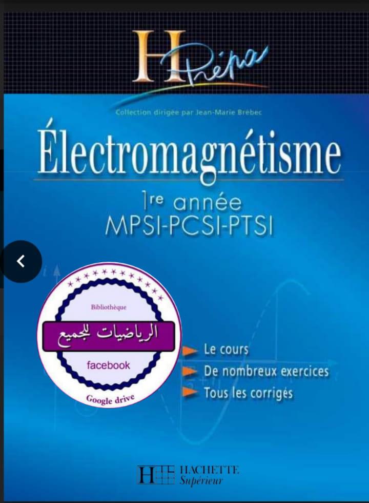 télécharger h-prepaÉlectromagnétisme_1re_année_MPSI-PCSI-PTSI_-_