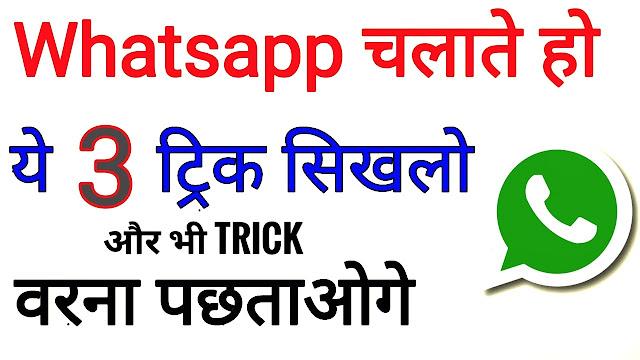 whatsapp tricks online hide