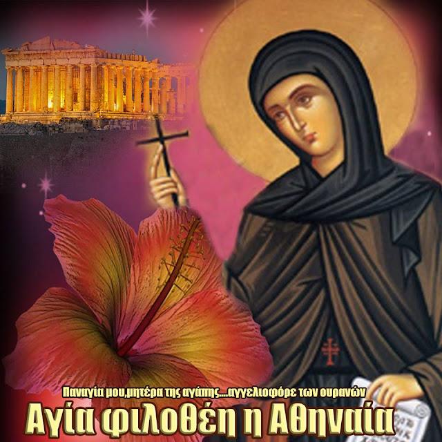 Αποτέλεσμα εικόνας για αγια Φιλοθέη η Αθηναία