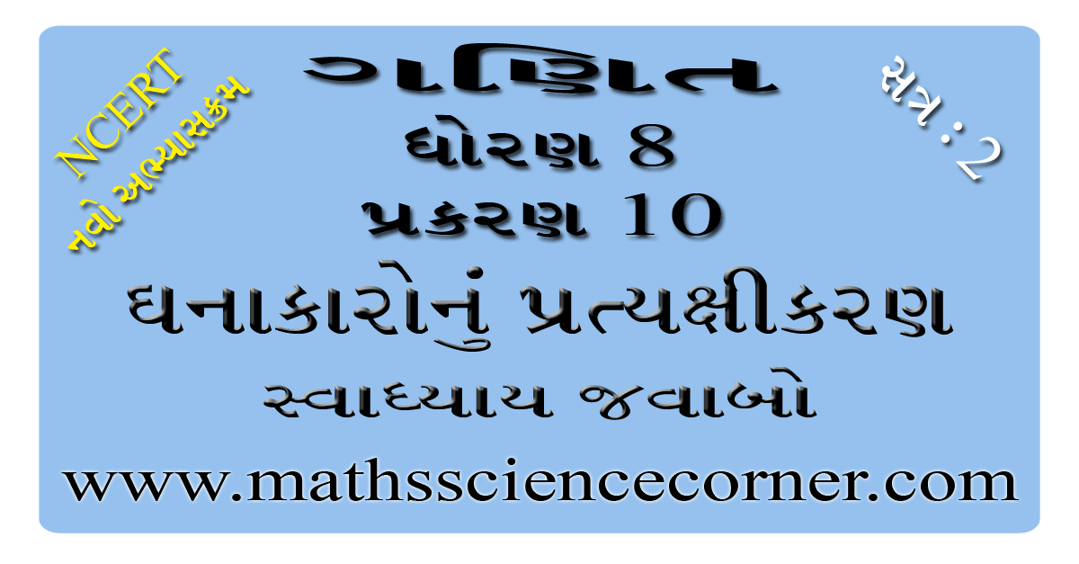 Maths Std 8 Swadhyay 10.3