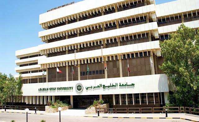 شروط القبول في جامعة الخليج العربي