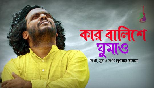 Kar Balishe Ghumao Lyrics by Lutfor Hasan