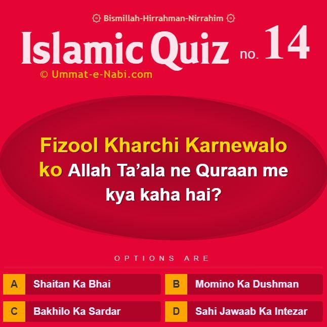 Islamic Quiz 14 : Fizool Kharchi Karnewalo ko Allah Ta'ala Ne Quraan me kya kaha hai?