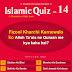 Islamic Quiz 14 : Fizool Kharchi Karnewalo ko Allah Ta'ala ne Quraan me kya kaha hai ?