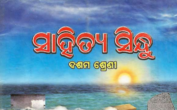 Odisha Class X 2018-19 MIL Odia Book Sahitya Sindhu Free PDF eBook