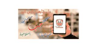 تحميل ملصقات واتس اب بلس الذهبي تليجرام ابو صدام تنزيل الجديدة صانع جاهزة 2020 عربية للايفون مضحكه دينية للكبار