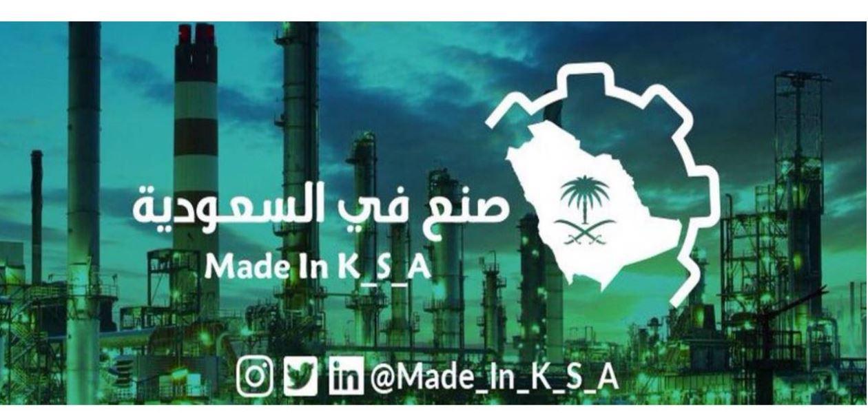 """""""صُنع في السعودية"""" برنامج مضيء لدعم المنتج المحلي"""