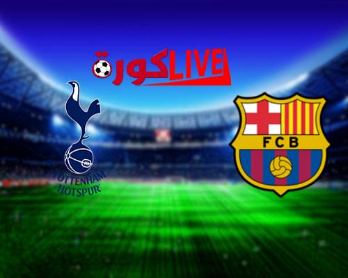 مباراة برشلونة وتوتنهام  بتاريخ 11-12-2018 دوري أبطال أوروبا
