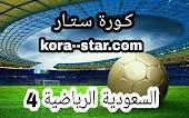 مشاهدة قناة السعودية الرياضية 4 بث مباشر لايف بدون تقطيع ksa sports 4hd