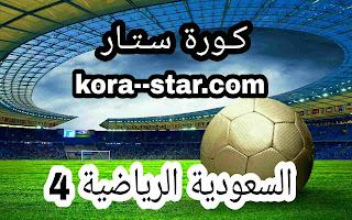 كورة اون لاين السعودية الرياضية 4 سيرفرات متعددة ksa sports 4 kora online