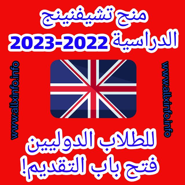 منح تشيفنينج الدراسية 2022-2023 للطلاب الدوليين - فتح باب التقديم!