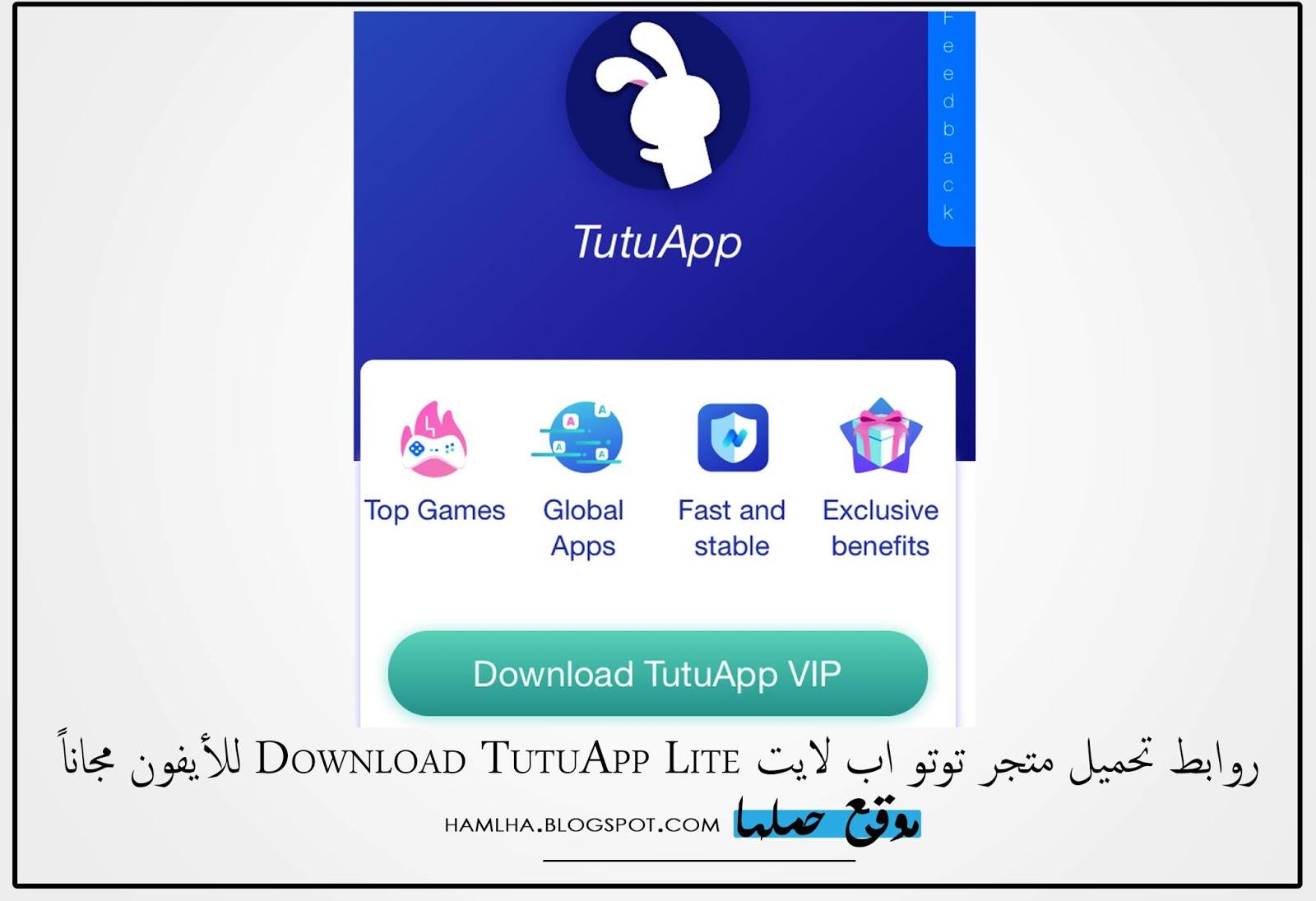 تحميل متجر توتو اب لايت Download TutuApp Lite 2020 للأيفون ...