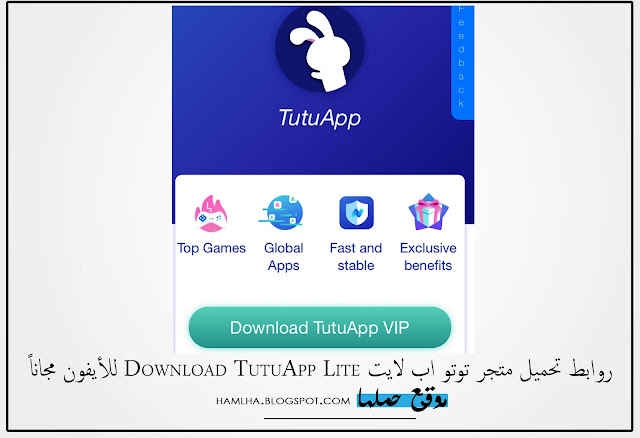 تحميل متجر توتو اب لايت Download TutuApp Lite 2020 للأيفون مجاناً - موقع حملها