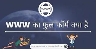 www ka full kya hai , www ka full form hindi me