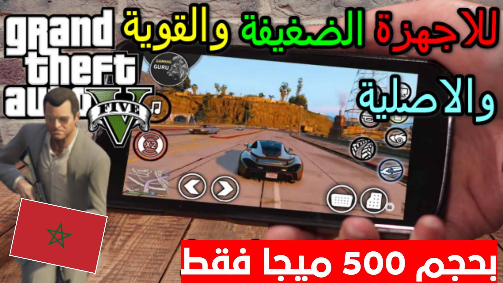 تحميل لعبة جراند 5 GTA للاندرويد مغربية 100% بحجم 500 ميجا