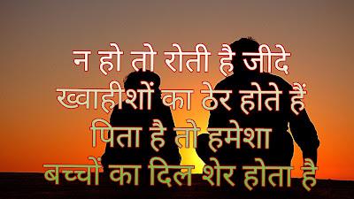 papa quotes Hindi