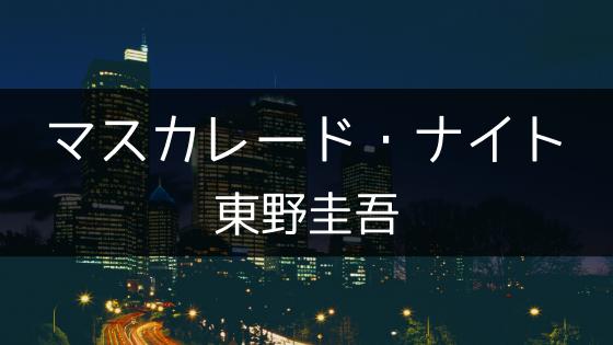 東野圭吾『マスカレード・ナイト』を読んだ感想・レビュー。1作目を軽々と超えてきた。