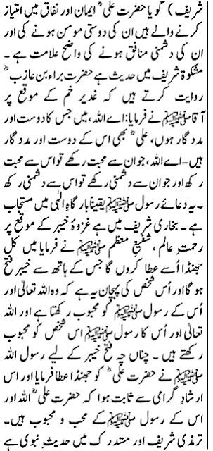 hazrat ali article page 4 allama kaukab noorani okarvi