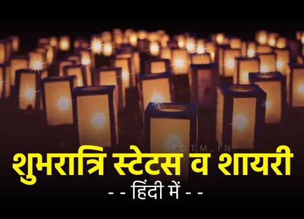 Good Night Status & Shayari in Hindi