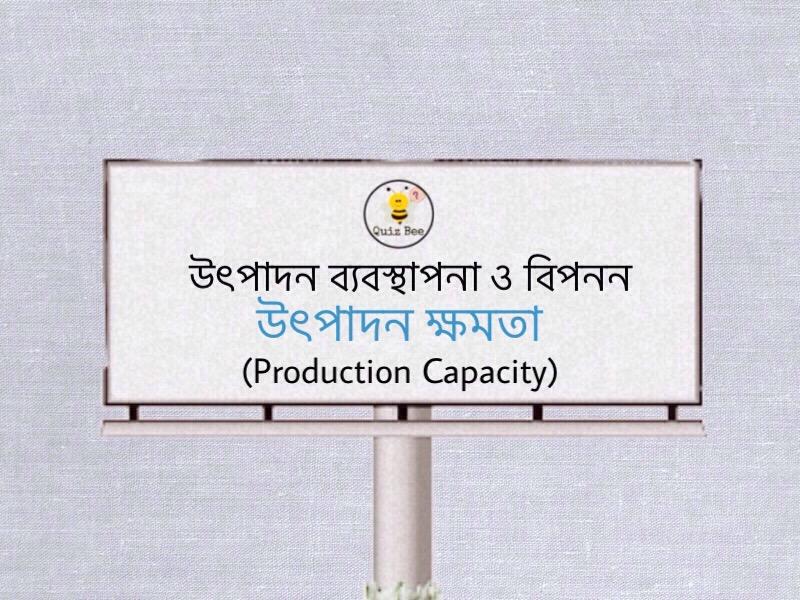 উৎপাদন ব্যবস্থাপনা ও বিপনন: উৎপাদন ক্ষমতা (Production Capacity)