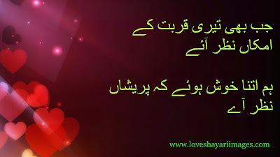 Urdu Shayari Images latest 2020
