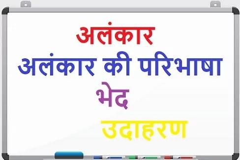 alankar hindi