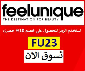 رمز خصم Feelunique بقيمة 10% على كل صفقات العناية والجمال