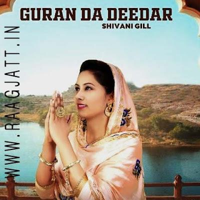 Guran da Deedar by Shivani Gill lyrics