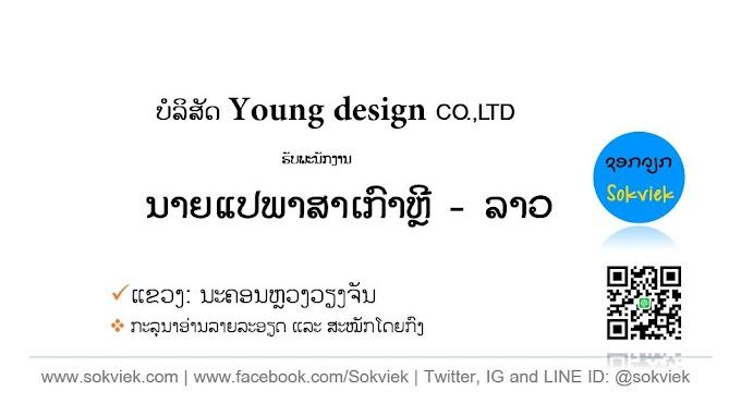 ບໍລິສັດ Young design CO.,LTD  ຕ້ອງການນາຍແປພາສາເກົາຫລີ - ລາວ