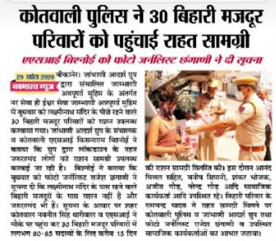 ASI किशनाराम बिश्नोई ने बांटी बिहारी मजदूरों को राशन सामग्री