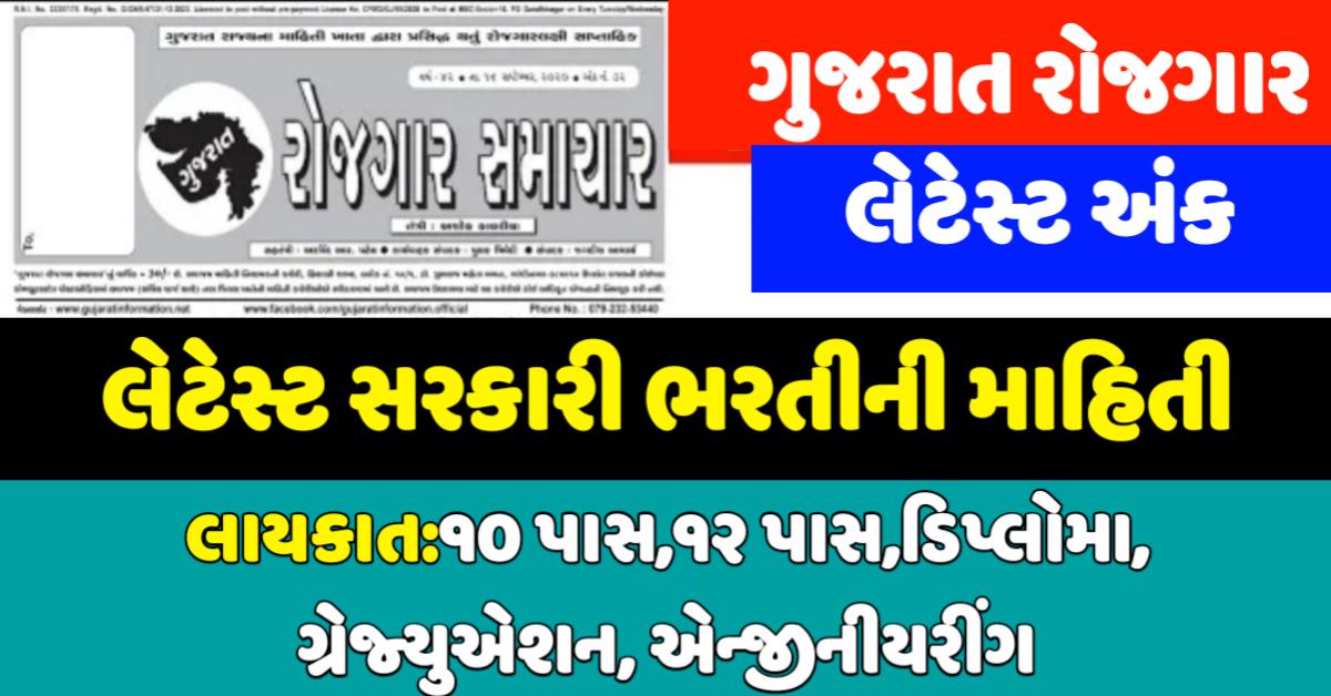 Gujarat rojgar samachar,rojgar samachar gujarat,gujarat rojgar,maru gujarat rojgar samachar,gujarat rojgar samachar pdf download